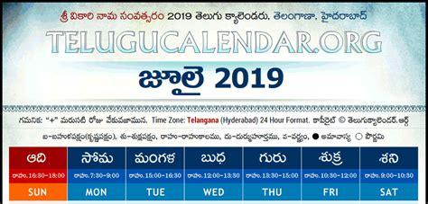 telangana hyderabad telugu calendars  july august september