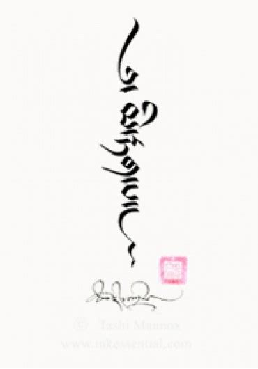 impermanence drutsa script aligned vertically tashi