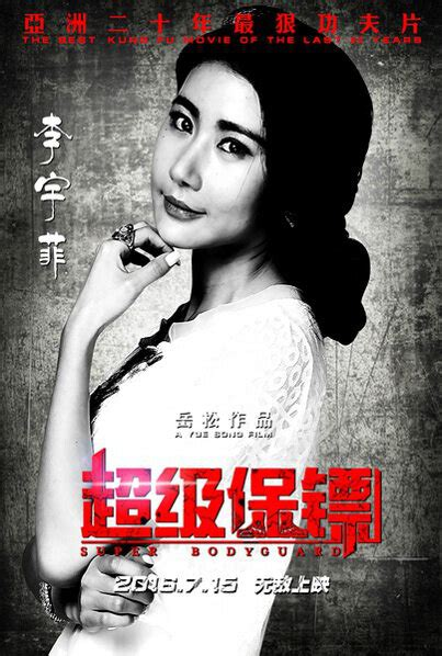 film china bodyguard photos from super bodyguard 2016 movie poster 19