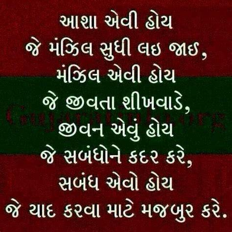 Wedding Gujarati Font by Whatsapp Jokes Gujarati Shayari Gujarati