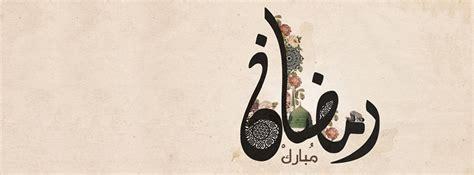 beautiful ramadan mubarak calligraphy  facebook