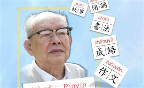 zhou youguang the explorer the international zhou youguang cup chinese