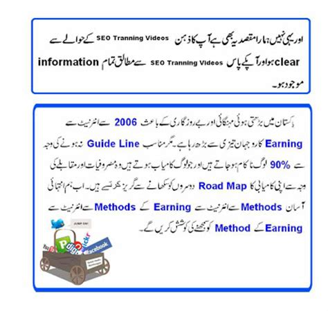 sap tutorial in urdu seo training in urdu earn money with google adsense tips