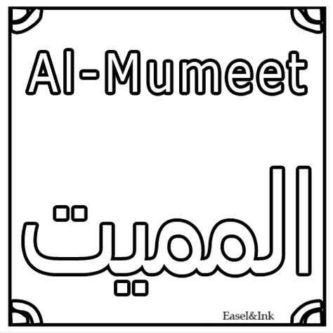 coloring pages of 99 names of allah 99 names of allah colouring sheets for kids part 2