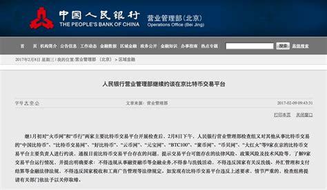 peoples bank china china s central bank issues new warning to bitcoin