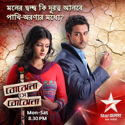 bojhena se bojhena, star jalsha tv drama serial watch