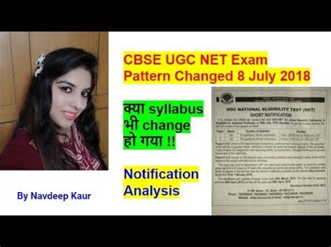 pattern of ugc net exam cbse ugc net exam pattern changed 8 july 2018 क य