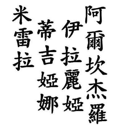 scrittura cinese lettere corsi di cinese michela ha un esame le lezioni di domani
