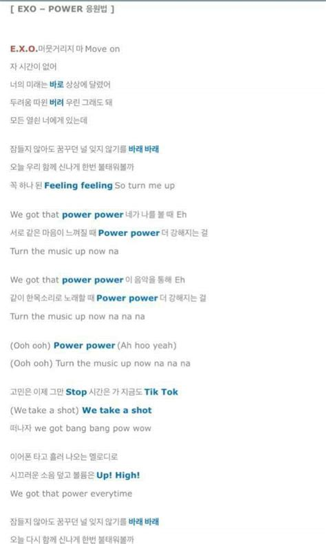 exo fanchant power exo power fan chant exo movie exo l s amino