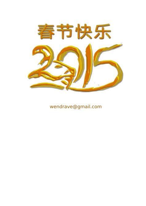 new year 2015 png clipart new year 2015 goat