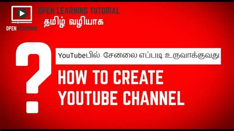 html tutorial youtube in tamil how to create youtube channel tamil tutorial tamil kilavi