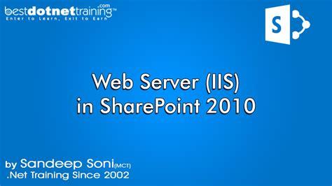tutorial web server iis web server iis introduction sharepoint 2010 tutorial for