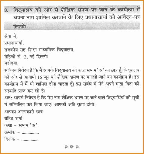 marathi application letter format sle cover letter meaning in marathi 28 images application