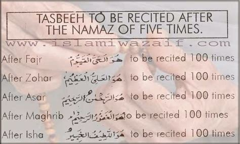 how many in a tasbeeh tasbeeh to be recited after the namaz of five times