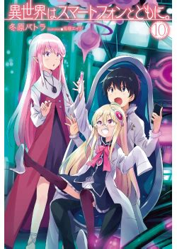 in another world with my smartphone light novel light novel volume 10 in another world with my