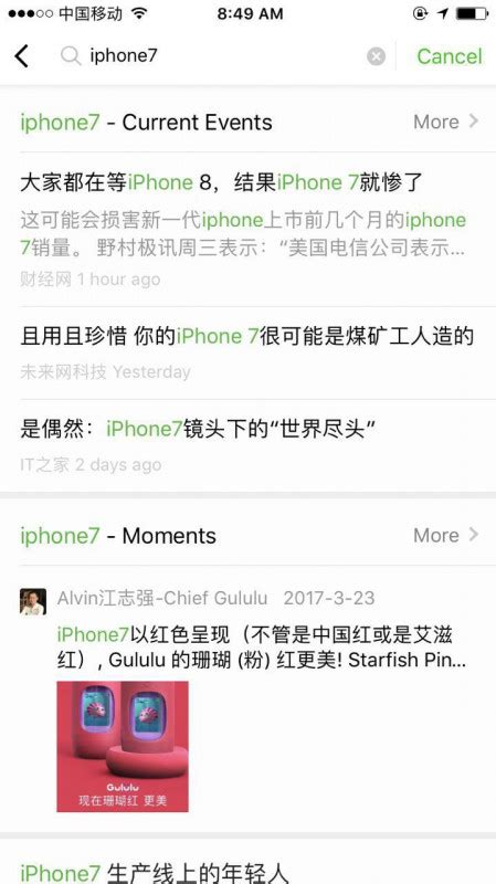 Wechat Search Wechat Search Is Yet Another Brick In Tencent S Walled Garden Strategy 183 Technode