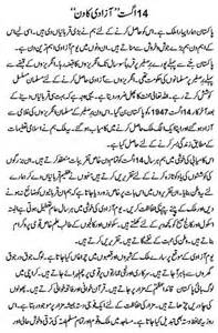 Independence Day Of Pakistan Essay In Urdu pakistan independence day essay urdu speech 14 august all about news pakistan pakistan