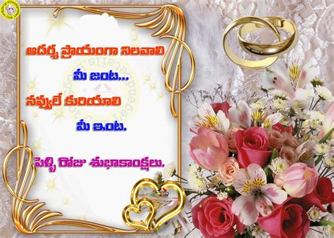Wedding Anniversary Wishes Telugu by Best Telugu Marriage Anniversary Greetings Wedding Wishes