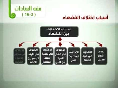 اختلاف الفقهاء | فقه العبادات | 3/31| youtube