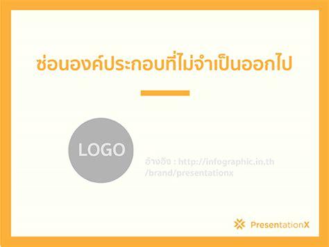 5 เทคน คออกแบบ Powerpoint ให สวยโดนใจ Infographic In Th Ncsu Powerpoint Template