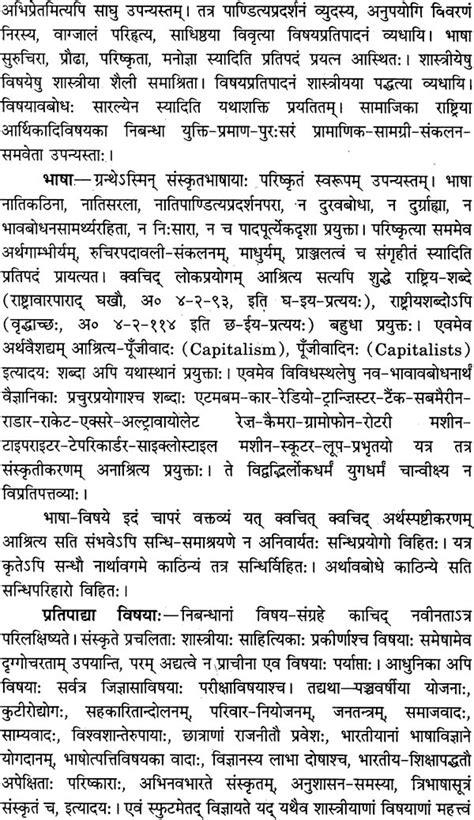Essay On Our National Flag In Sanskrit by Sanskrit Essay Books