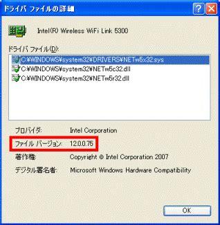 富士通q&a [ワイヤレスlanドライバ] intel(r) wireless wifi link 5300