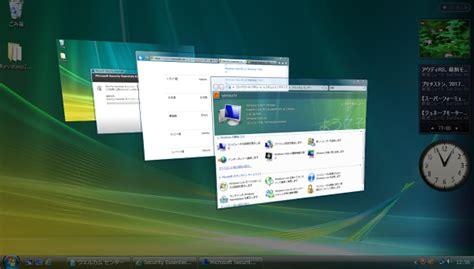 Windows Vista Detox by Windows Vistaのサポート終了のお知らせ のお知らせ 1 3 山市良のうぃんどうず日記 86 It