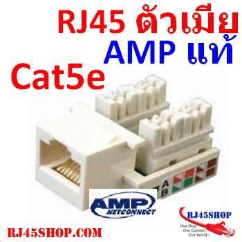 ห วแลนต วเม ย lan cat5e rj45 univ wiring