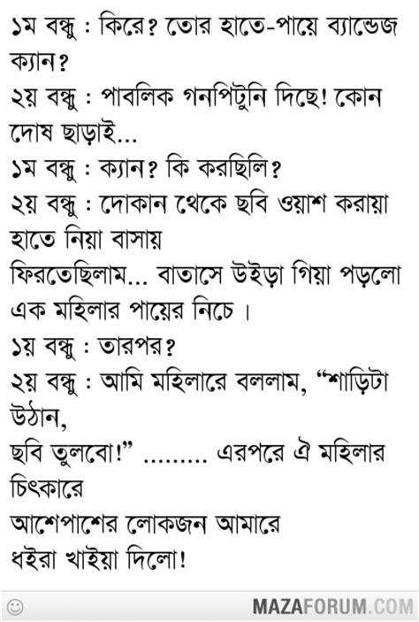 hot funny jokes bengali bangla jokes 18 bangla jokes 139