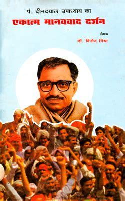 pandit deendayal upadhyay biography in english books of pandit deendayal upadhaya sansar a portal