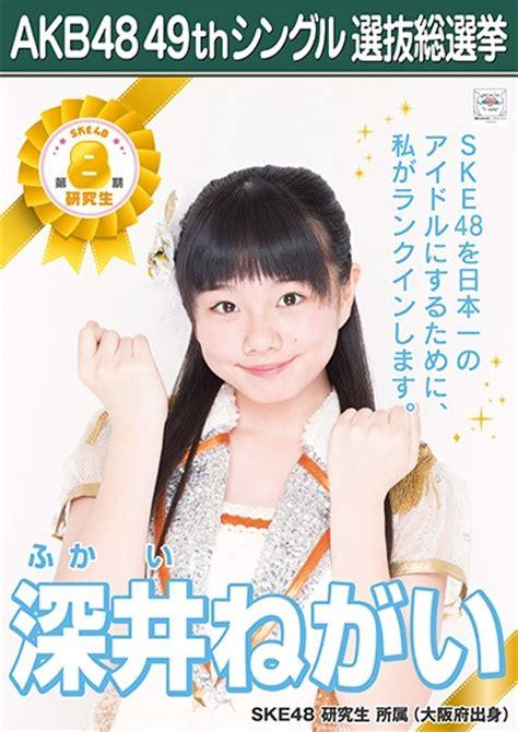 Photo Fukai Negai Ske48 Akbgirls48 Ske48 Posters Sousenkyo 2017