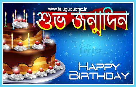 Wedding Anniversary Wishes In Bengali Language happy birthday wishes in bengali language teluguquotez