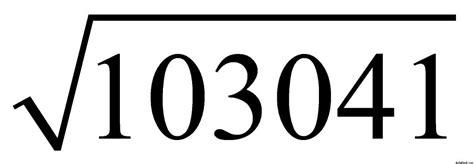 simbolo raiz cuadrada en word ra 237 z cuadrada potencias y ra 237 ces aulafacil los