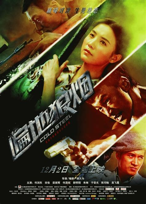 film vire china 2011 cold steel movie poster 7 of 7 imp awards