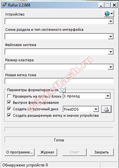 tutorial rufus 2 2 668 программы для создания загрузочной флешки