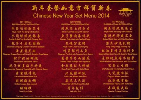 mandarin new year menu new year set menu 2014 the royal flush oasis