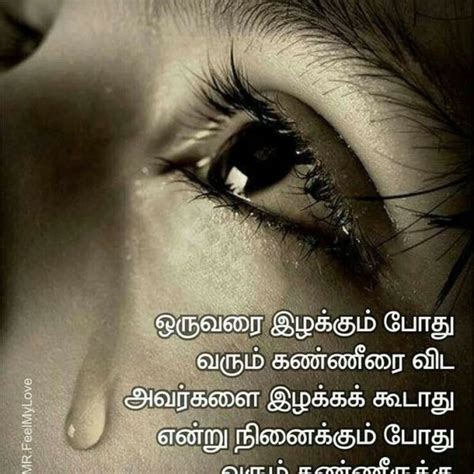 sad quotes in tamil hd sad love images in tamil wallpaper sportstle