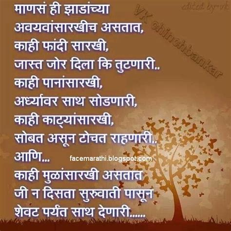 Marathi Thought by Whatsapp Marathi Suvichar Thoughts Lines In Marathi Image