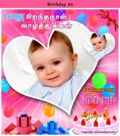 Birthday Invitation Cards In Tamil Ifc Radio