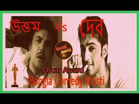 bengali duper galagali clip hay uttam kumar and hemanta khisti version