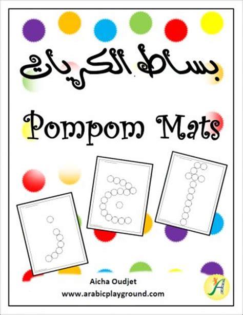 Hijayah Top 135 best hijaiyah learning images on arabic language learning arabic and quran
