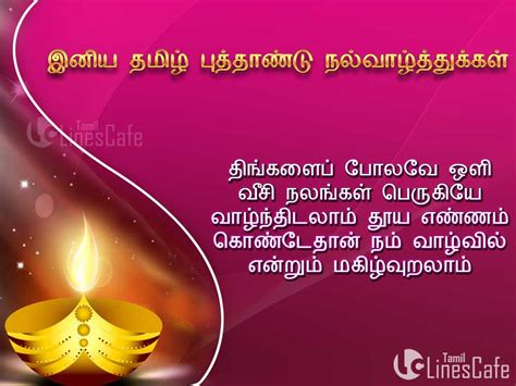 new year tamil messages puthandu kavithai greetings and images tamil linescafe