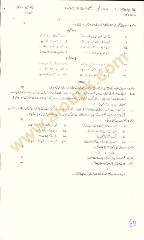 paper pattern urdu 2015 bise model guess papers 2014 urdu for class 9th 10th