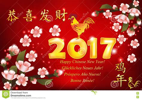 new year period in china new year 2017 greeting card in many languages