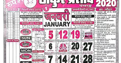 thakur prasad calendar  hindu panchang  awareness box