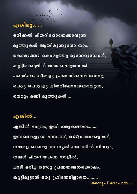 anoop mohan arts   malayalam poems