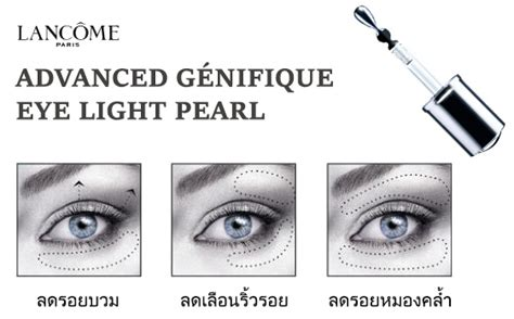 Daftar Serum Lancome lancome light pearl pantip iron