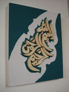 Bismillah S Gz 1000 images about islamic calligraphy and on