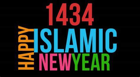 Calendrier Hijri 1434 Tunisie Jeudi Ou Vendredi Sera Un Jour F 233 Ri 233 Tixup