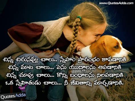malayalam boy and girl friendship quotes malayalam friendship dialogues girls and boys telugu